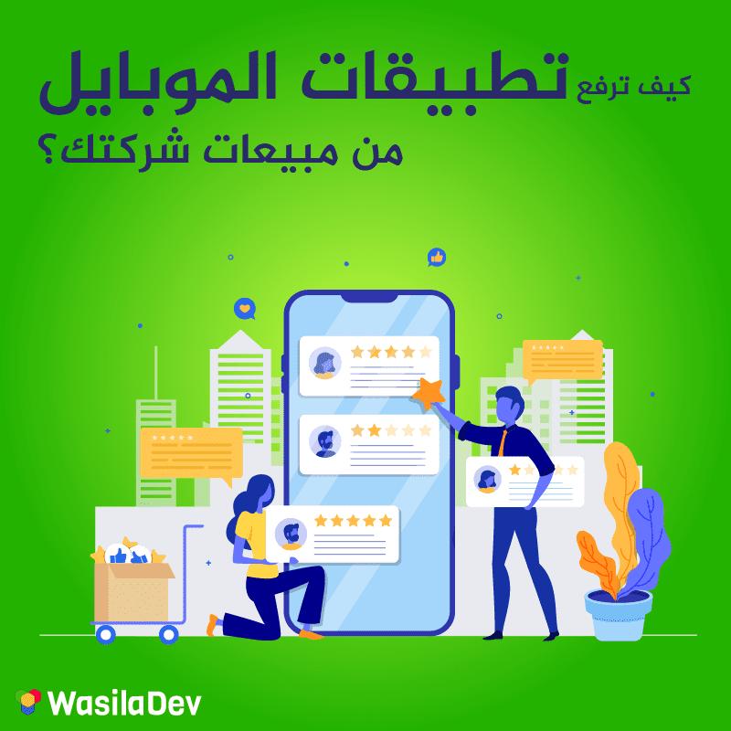 Article 4 - كيف ترفع تطبيقات الموبايل من مبيعات شركتك؟
