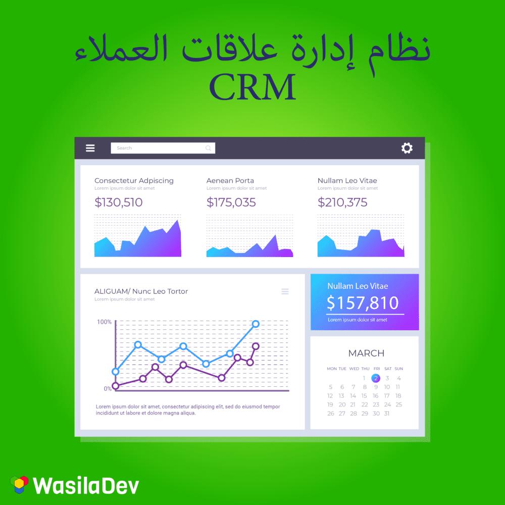 article ٣ - CRM نظام إدارة علاقات العملاء